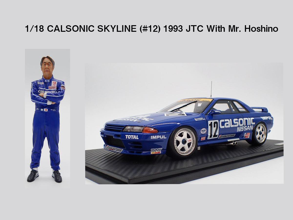 1/18 CALSONIC SKYLINE (#12) 1993 JTC With Mr. Hoshinoを抽選販売