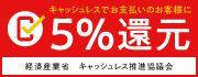 キャッシュレスでお支払のお客様に5%還元 キャッシュレス・消費者還元事業