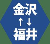 金沢⇄福井