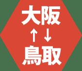 大阪⇄鳥取