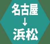 名古屋→浜松