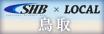 SHB × LOCAL