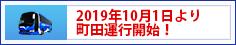 2019年10月1日より町田運行開始!