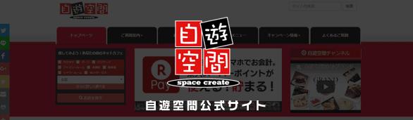 自遊空間公式サイト