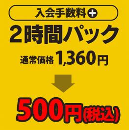2時間パック500円(別途必須:入会手数料)