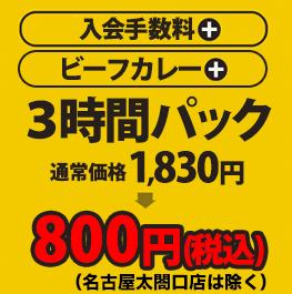 3時間パック800円(別途必須:入会手数料、ビーフカレー注文)