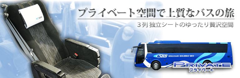 プライベート空間で上質なバスの旅