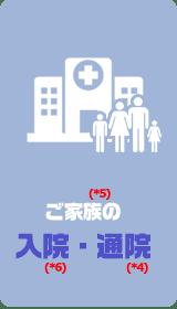 ご家族の入院・通院