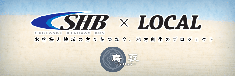 SHB ×  LOCAL 鳥取